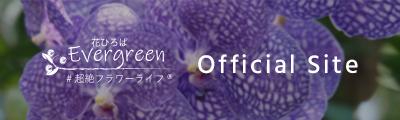 花ひろばEVERGREEN - Official Site